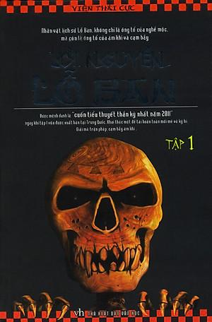 [Free] Bộ truyện audio trinh thám kinh dị: Lời Nguyền Lỗ Ban- Viên Thái Cực (Trọn bộ 06 quyển)