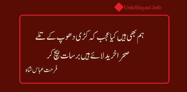 urdu poetry in urdu  hum bhi kia ajab farhat abbas poetry images
