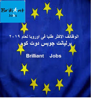 1f6352061 الوظائف الاكثر طلبا فى اوروبا - Brilliant Jobs بريليانت جوبس دوت كوم
