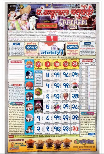 January - Babulal Chaturvedi Calendar 2021