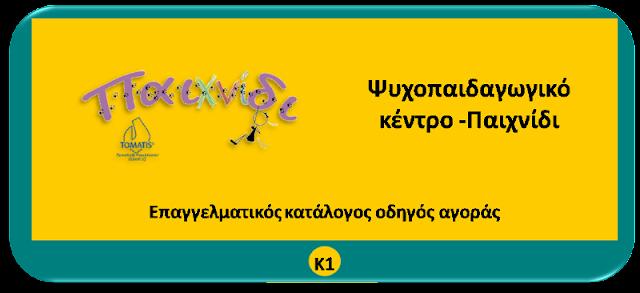 Ψυχοπαιδαγωγικό κέντρο - Παιχνίδι  Νέα Ιωνία