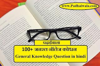 100+ जनरल नॉलेज क्वेश्चन