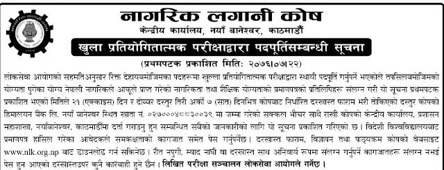 Career Opportunity or Job Vacancy on Nagarik Lagani Kosh