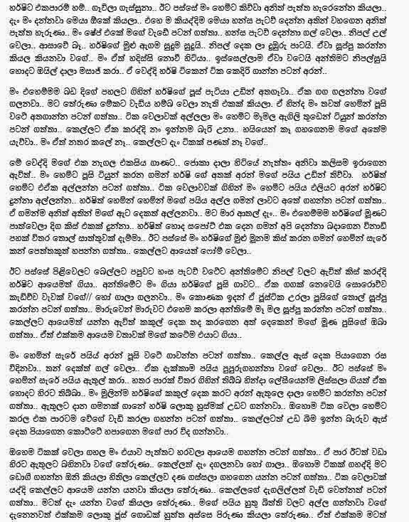 Sri Lankan No 1 Sinhala Wal Katha And Wela Katha