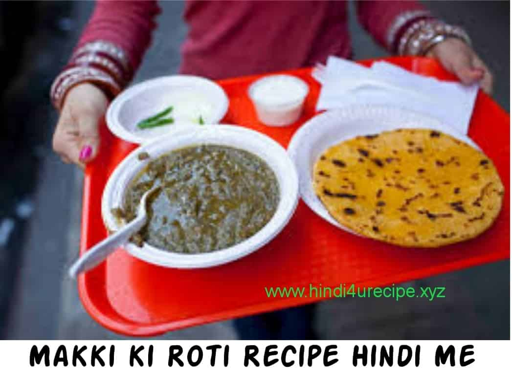 Makki ki Roti Recipe Hindi Me