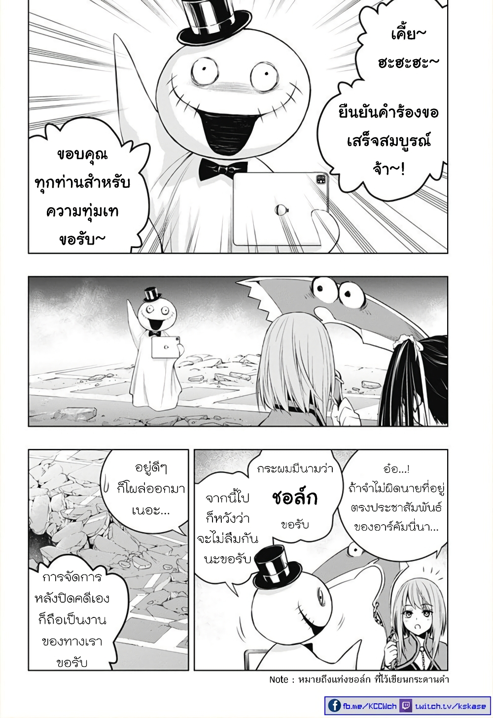 อ่านการ์ตูน Ghost Girl ตอนที่ 12 หน้าที่ 8