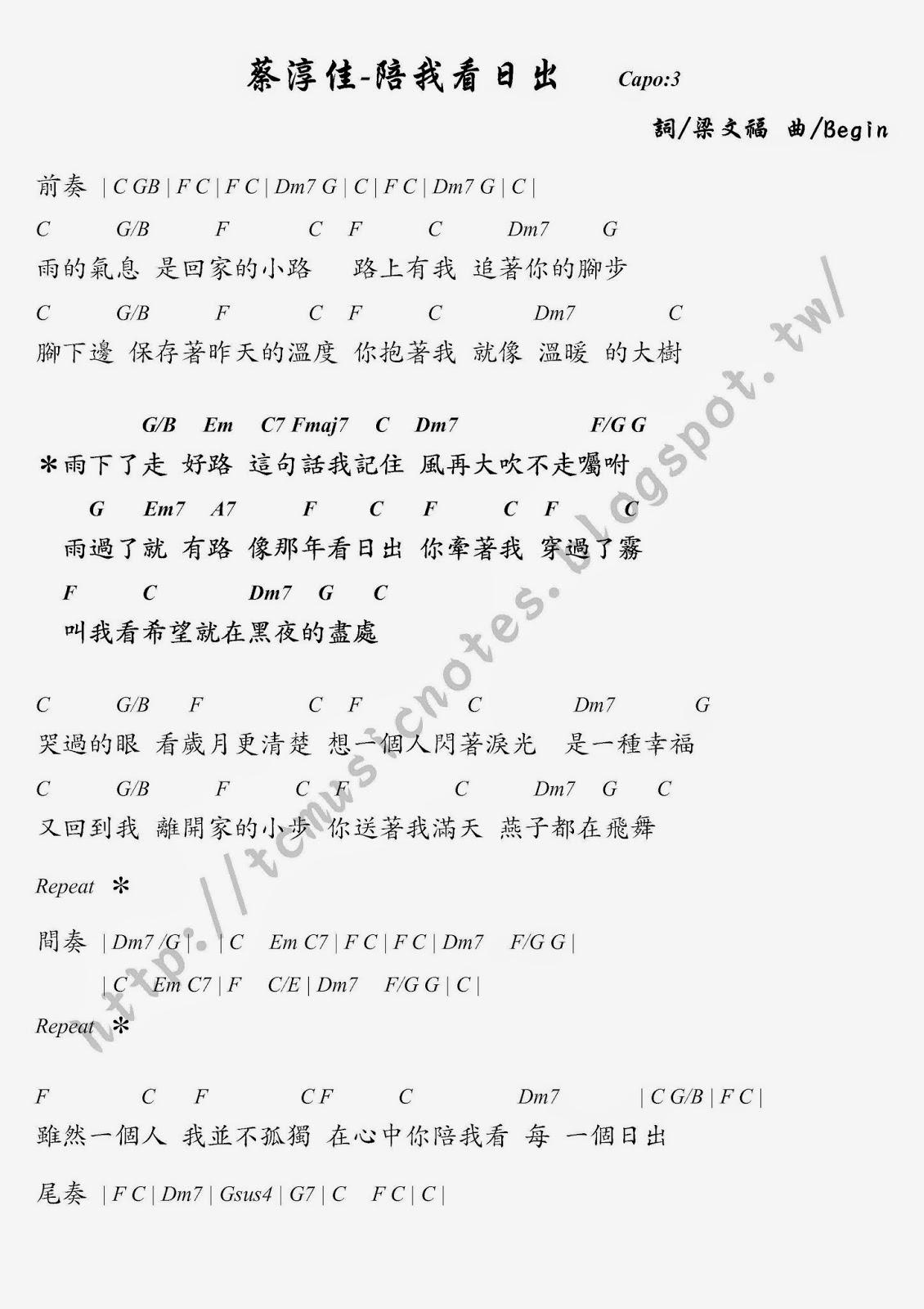 亭竹的音樂工作室: 蔡淳佳-陪我看日出 吉他譜