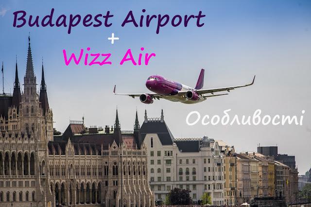 Особливості аеропорту в Будапешті при перельоті Wizzair