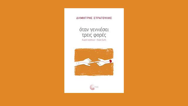 """Παρουσίαση του βιβλίου του Δ. Στρατούλη στο Ναύπλιο: """"όταν γεννιέσαι τρεις φορές δωρεά οργάνων - δώρο ζωής """""""