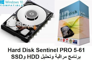 Hard Disk Sentinel PRO 5-61 برنامج مراقبة وتحليل HDD وSSD