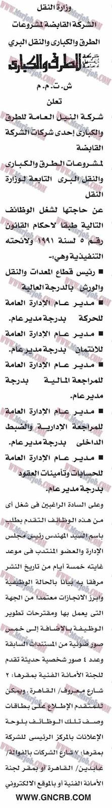 اعلان وظائف وزارة النقل لخريجي الجامعات والتقديم حتى 6 / 5 / 2017