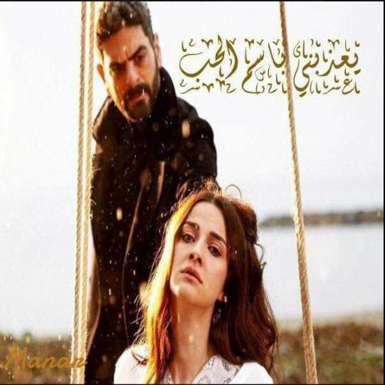 رواية باسم الحب - ذكرى المندلاوي