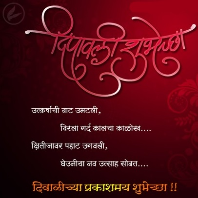 Diwali greetings in marathi that caters the fulfillment of this rich diwali greetings with paisleys m4hsunfo