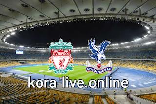 مباراة ليفربول وكريستال بالاس بث مباشر بتاريخ 23-05-2021 الدوري الانجليزي كورة لايف