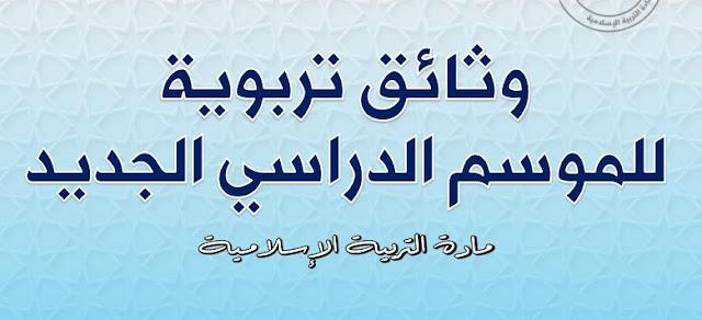 وثائق تربوية لأستاذ التربية إسلامية إعدادي للموسم الجديد
