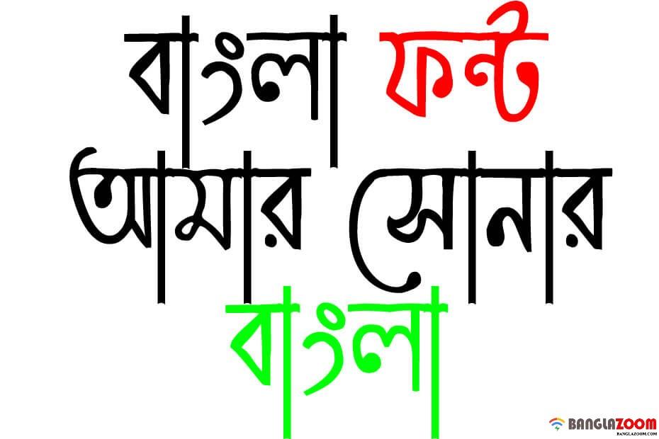 Bokul Bangla Unicon Font Free Download