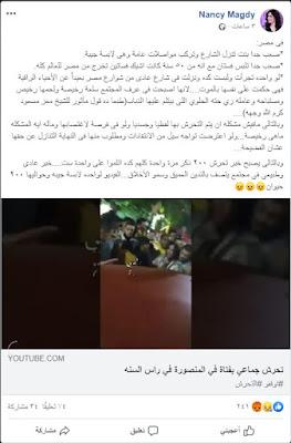 نقل كامل لحادثة التحرش بفتاة المنصورة ليلة رأس السنة ArabNews2Day