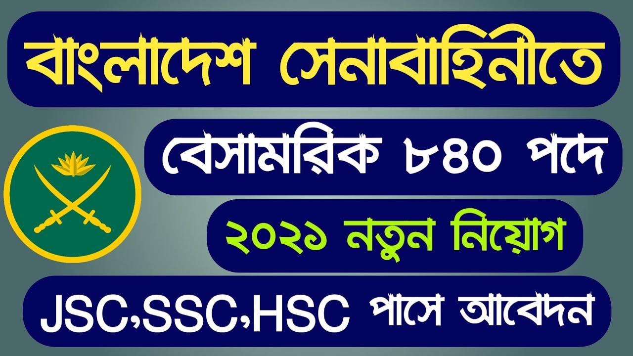 Bangladesh Senabahini Job Circular 2021