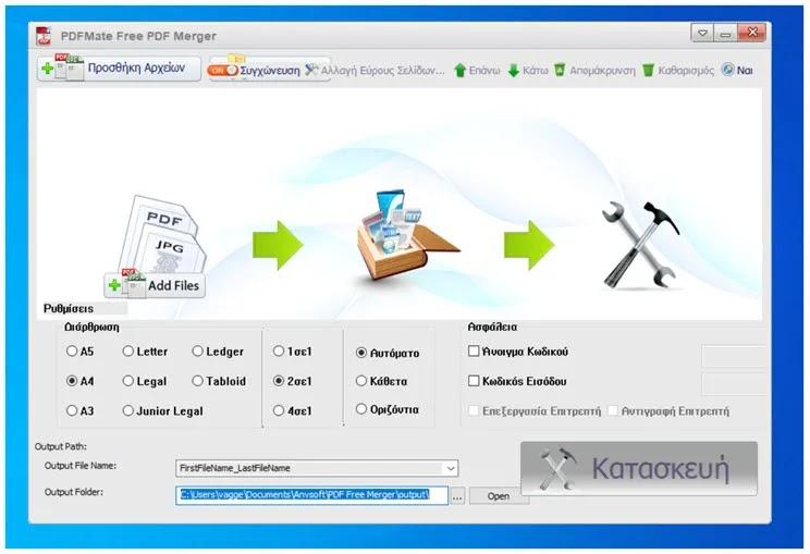 PDFMate Free PDF Merger :  Κόψτε και συγχωνεύσετε αρχεία PDF