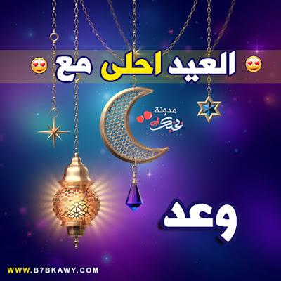 العيد احلى مع وعد