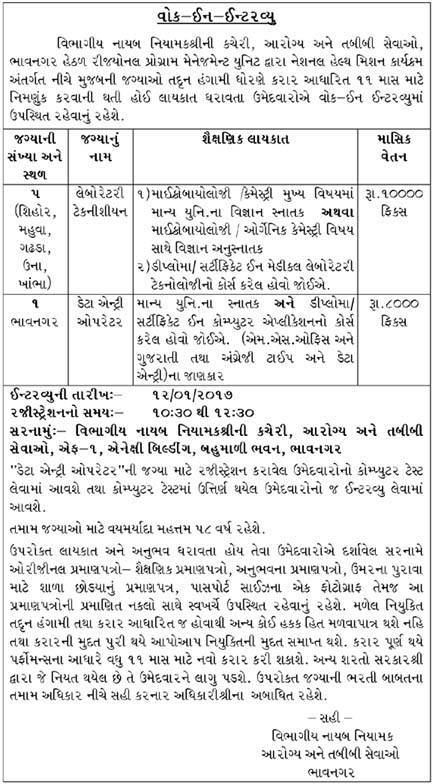 Regional Programme Management Unit, Bhavnagar Recruitment 2017 for Lab Technician & Data Entry Operator Posts