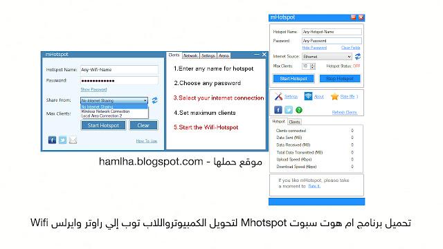 تحميل برنامج ام هوت سبوت Mhotspot لتحويل الكمبيوترواللاب توب إلي راوتر وايرلس Wifi