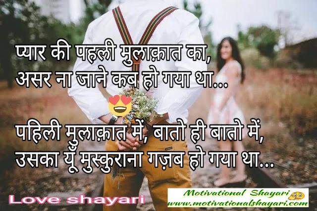 love shayari in hindi for girlfriend, love shayari photo