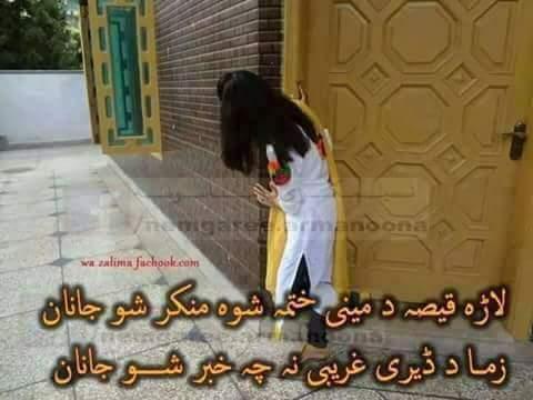 Girl photo beautiful pashto Pashto Baby