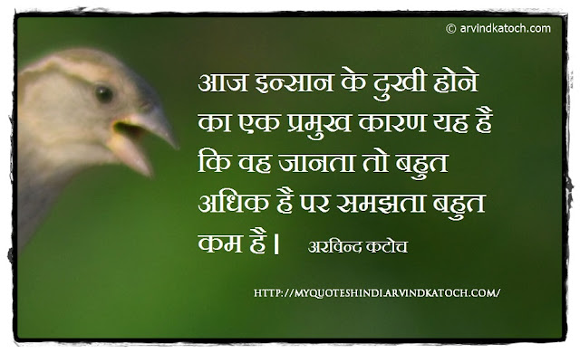 My Hindi Quote, Reason, Unhappy Person, understand,