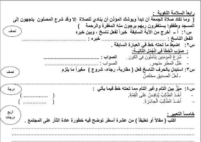 نموذج الاختبار القصير لغة عربية للصف العاشر