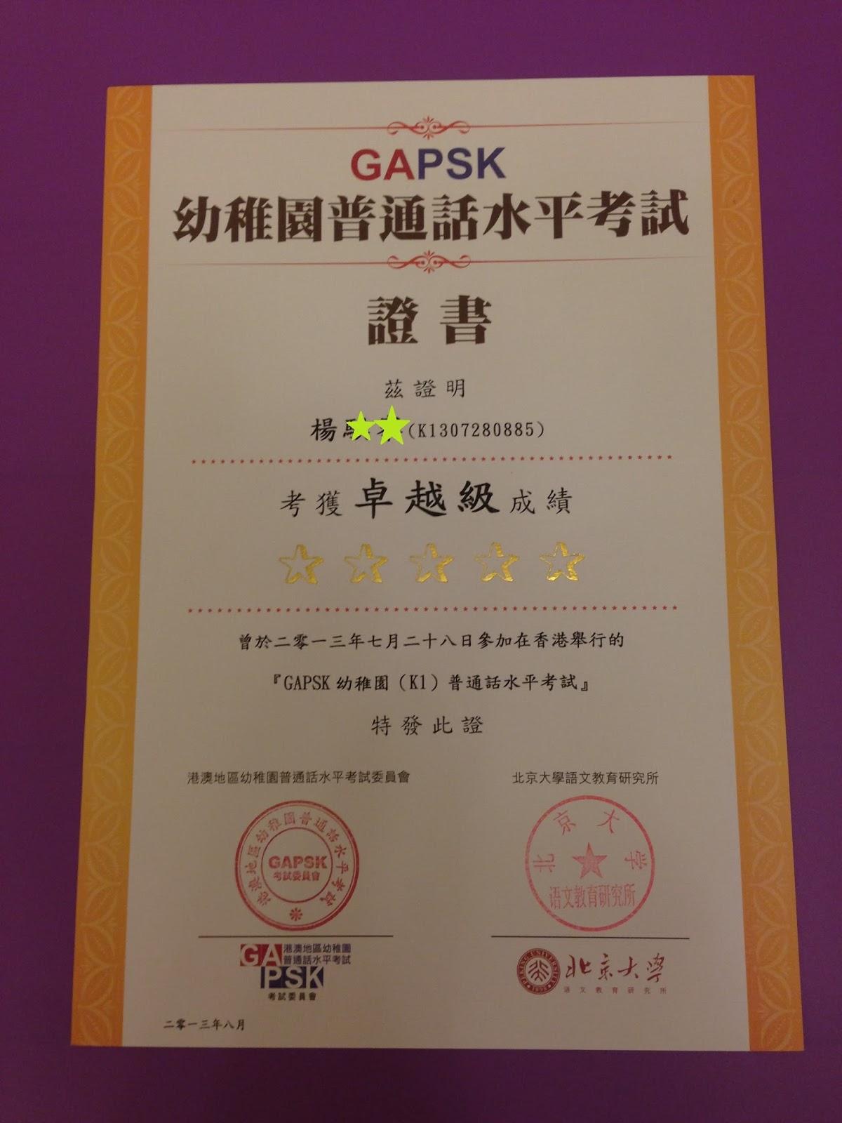 紅孩兒: 收到成績@GAPSK幼稚園(k1)普通話水平考試 (4y)