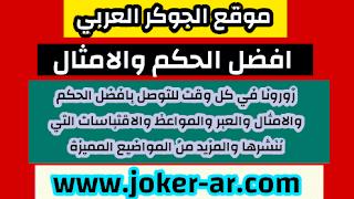 افضل الحكم والامثال حالات واتس اب 2021 - الجوكر العربي