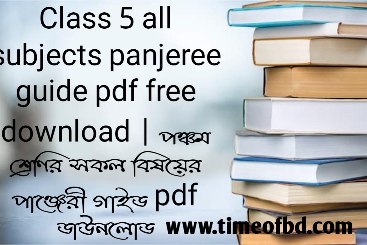 Panjeree guide for Class 5, Class 5 Panjeree guide 2021, Class 5 the Panjeree guide pdf, Panjeree guide for Class 5 pdf download, Panjeree guide for Class 5 2021, Panjeree bangla guide for Class 5 pdf, Panjeree bangla guide for Class 5 pdf download, Panjeree guide for class 5 Bangla, Panjeree bangla guide for class 5, Panjeree bangla guide for Class 5 pdf download link, Panjeree english guide for Class 5 pdf download, Panjeree english guide for class 5, Panjeree math guide for Class 5 pdf download, Panjeree math guide for class 5,