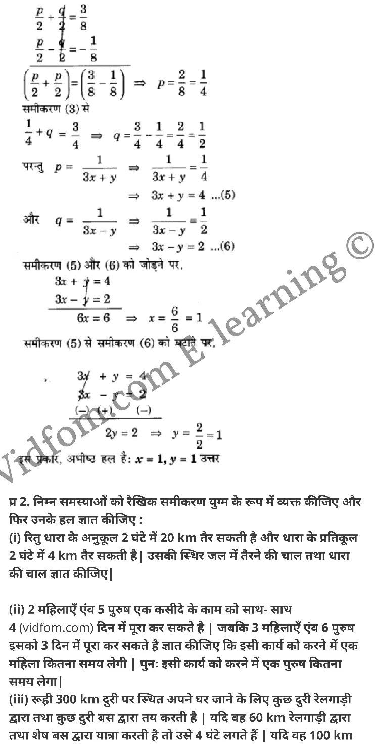 class 10 maths chapter 3 hindi medium 46