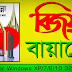 Bijoy Bayanno Free Download. Bangla Typing Software Free Download। বিজয় বায়ান্ন।