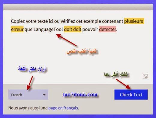 موقع يمكنك من تصحيح الأخطاء الإملائية لأكثر من عشرين لغة