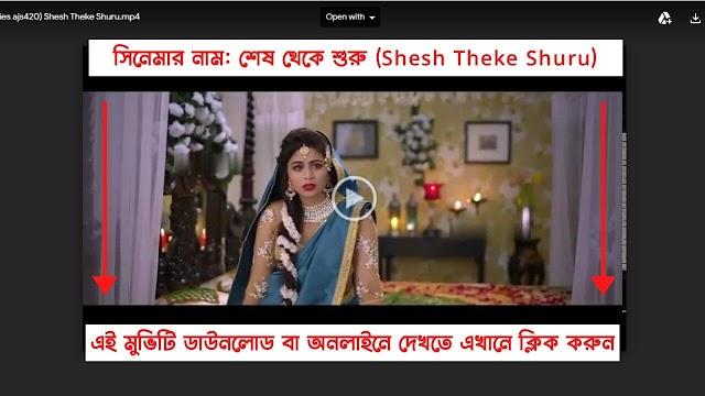 শেষ থেকে শুরু ফুল মুভি | Shesh Theke Shuru (2019) Bengali Full HD Movie Download or Watch | Ajs420