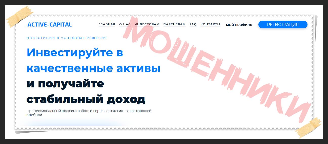 Мошеннический сайт active-capital.net – Отзывы, развод, платит или лохотрон? Информация от PlayDengi