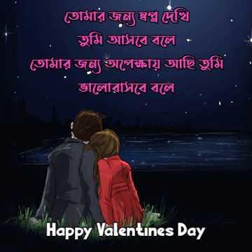 Valentine Day Bengali Images