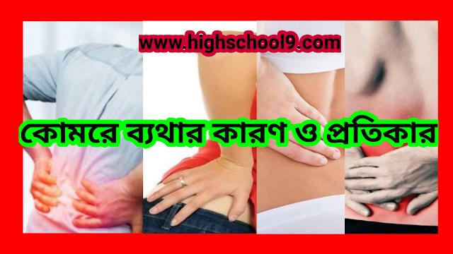 কোমরে ব্যথার কারণ ও প্রতিকার | Causes And Treatment of Low Back Pain | Waist Pain | HighSchool9