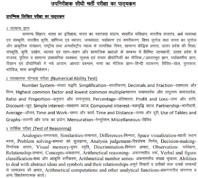 UP Police SI Syllabus 2020 in Hindi
