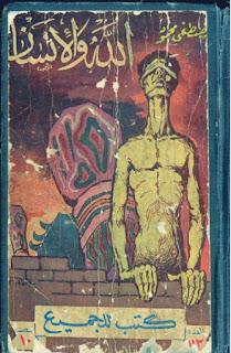 قراءة كتاب الله والإنسان pdf مجانا تأليف مصطفي محمود | مكتبة كتب pdf
