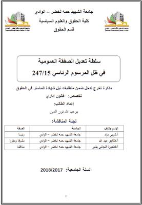 مذكرة ماستر: سلطة تعديل الصفقة العمومية في ظل المرسوم الرئاسي 15/ 247 PDF
