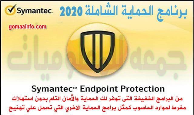 تحميل برنامج الحماية الشاملة 2020 | Symantec Endpoint Protection