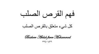 كتاب هام يشرح الهارد ديسك بالتفصيل بالعربي pdf