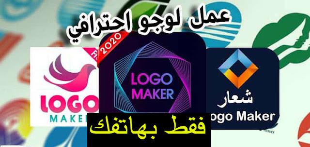 أفضل 4 تطبيقات أندرويد تصميم شعار - logo design مجانا على هاتفك