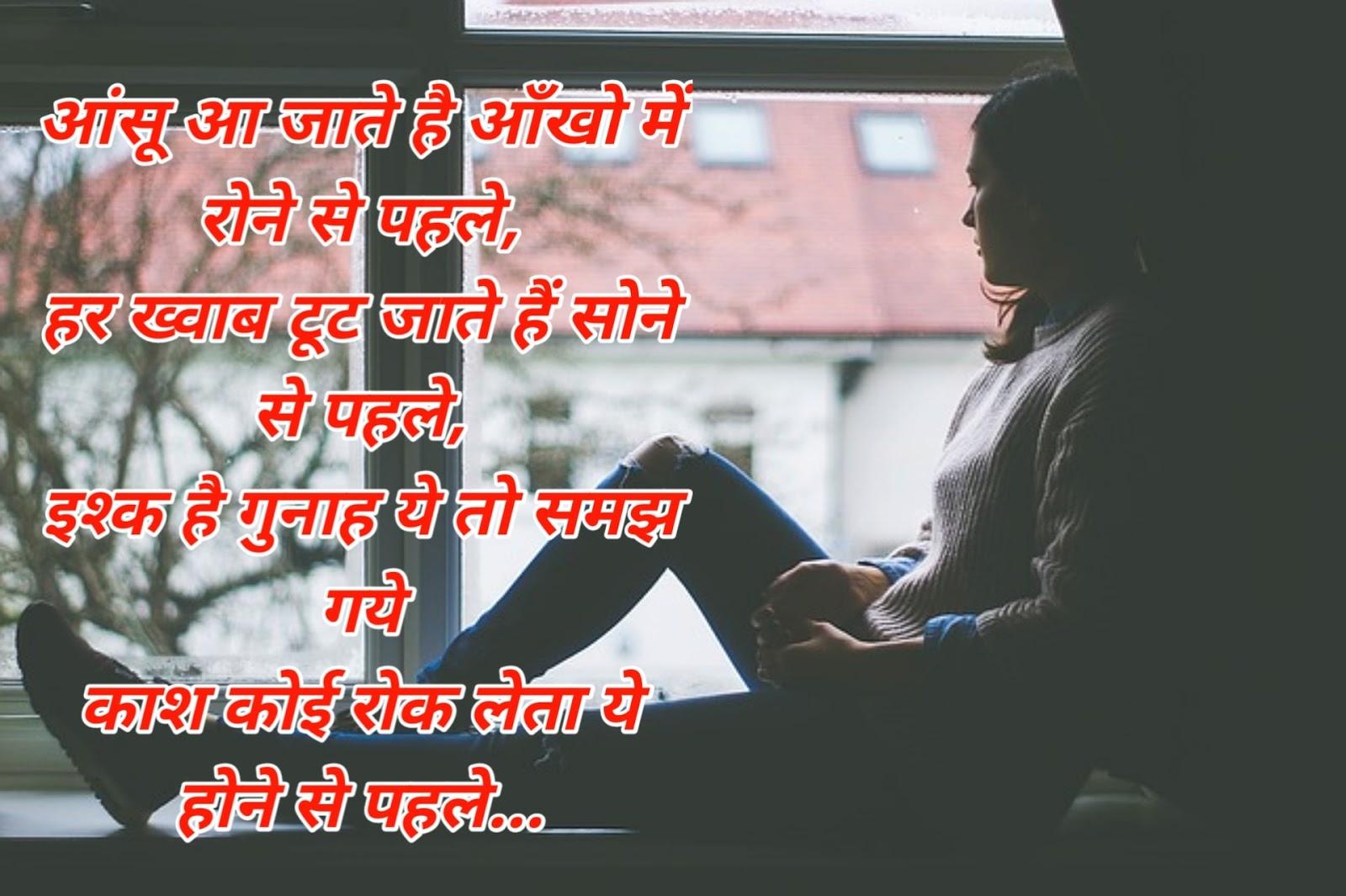Sad shayari hindi mai
