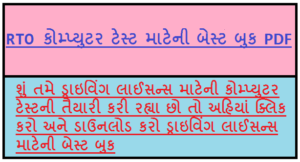 RTO Driving Licence Computer Test Material