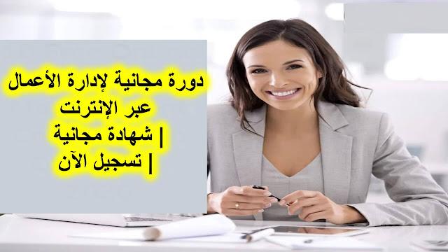 دورة مجانية لإدارة الأعمال