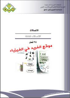 تحميل كتاب الاتصالات التنقلة pdf  Mobile Communications